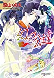 幻の公達 六男坊と陰陽師2 (ルルル文庫)