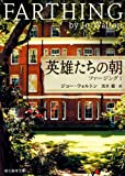 英雄たちの朝 (ファージングI) (創元推理文庫)