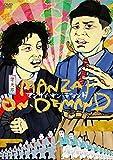 マンザイ・オン・デマンド [DVD]