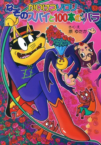 (53)かいけつゾロリ なぞのスパイと100本のバラ: かいけつゾロリシリーズ53 (ポプラ社の新・小さな童話 (280))