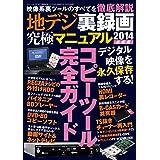 地デジ裏録画究極マニュアル2014最新版 (三才ムック vol.700)