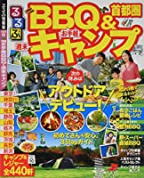 るるぶ首都圏お手軽BBQ&週末キャンプ (るるぶ情報版目的)