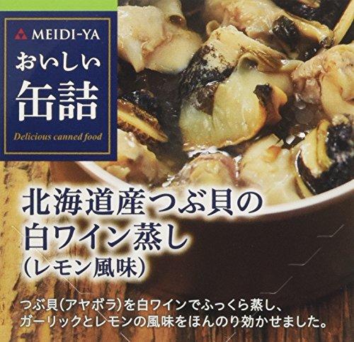 明治屋 おいしい缶詰 北海道産つぶ貝の白ワイン蒸し レモン風味(70g)