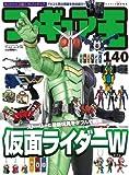 フィギュア王 no.140 特集:ストーリー&最新玩具をダブルで網羅仮面ライダーW (ワールド・ムック 792)