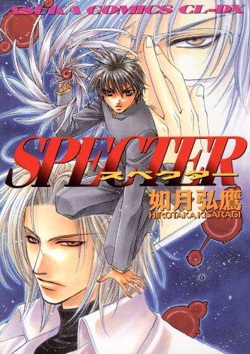 SPECTER (あすかコミックスCL‐DX)