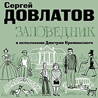 Pushkin Hills: Zapovednik                   By:                                                                                                                                 Sergei Dovlatov                               Narrated by:                                                                                                                                 Dmitry Kreminsky                      Length: 3 hrs and 7 mins     22 ratings     Overall 4.5