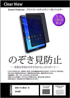 メディアカバーマーケット ASUS VivoBook 15 X 542UN [15.6インチ(1920x1080)]機種用 【プライバシー液晶保護フィルム】 ブルーライトカット 左右からの覗き見防止