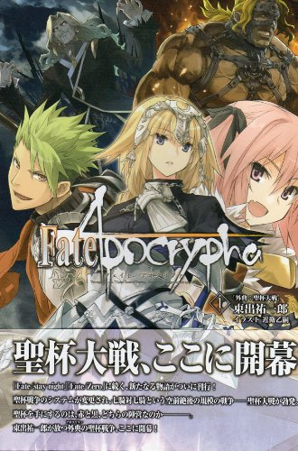 Fate/Apocryphaの詳細を見る