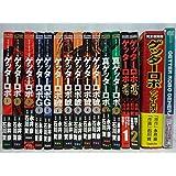 SetC2 ゲッターロボサーガ112巻アーク1.2巻ゲッターロボGジェネレーションの16冊セット