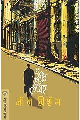 THE STREET LAWYER (Marathi Edition) Kindle Edition