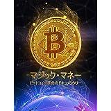 マジックマネー (Magic Money)