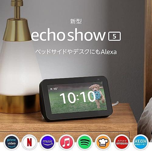 【新型】Echo Show 5 第2世代