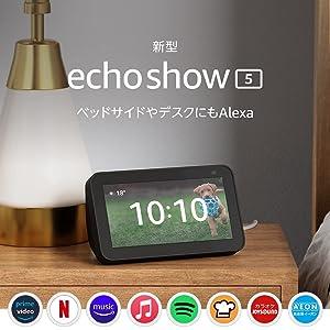 Echo Show 5(第2世代)