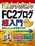 今すぐ使えるかんたん FC2ブログ 超入門 無料ではじめるお手軽ブログ (今すぐ使えるかんたんシリーズ)