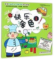 快乐涂色(1)/幼儿学前游戏书