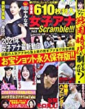 女子アナスクランブル!!! Vol.6 (RK MOOK)