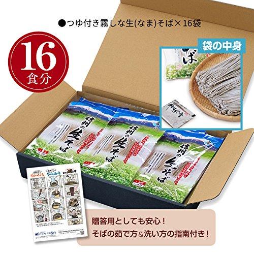 長野県 霧しな 半生そば(特製つゆ付16食セット)(めん100g+つゆ25g)×16袋/ギフト//