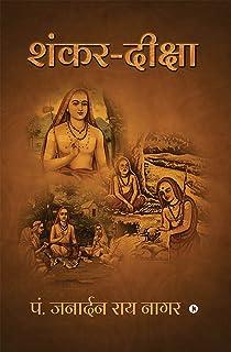 Shankar-Diksha