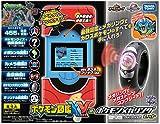 Pokemon Pokedex XY & Mega Ring Set