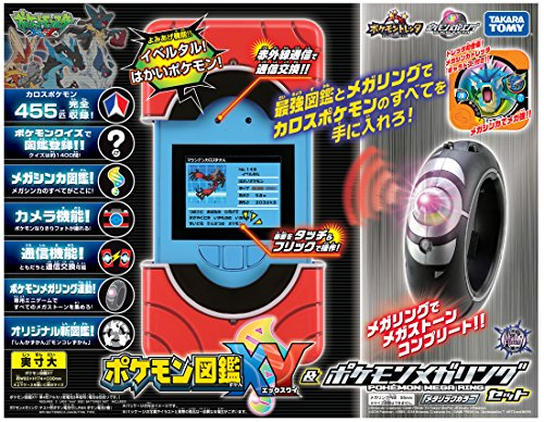 Pokemon Pokedex XY & Mega Ring Set