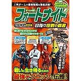 ゲームの達人 フォートナイト目指せ歴戦の覇者 (DIA Collection)