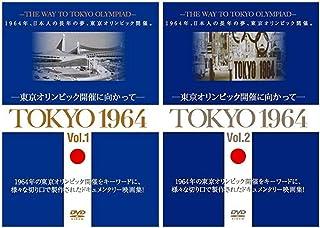 東京オリンピック TOKYO 1964 東京オリンピック開催に向かって DVD2枚組 YZCV-8166