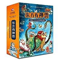 每100减50网正版童书 东方有神兽中国古代文化中的神奇动物们精装全套4册 一套书让孩子走近传统文化赠神兽卡牌