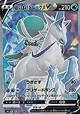 Pokemon Card - Japanese Version - Ice Rider Calyrex V SR 072/070 s6H