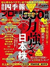表紙: 会社四季報プロ500 2020年 新春号 | 東洋経済新報社
