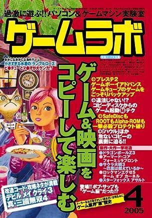 ゲームラボ 2005年 04月号