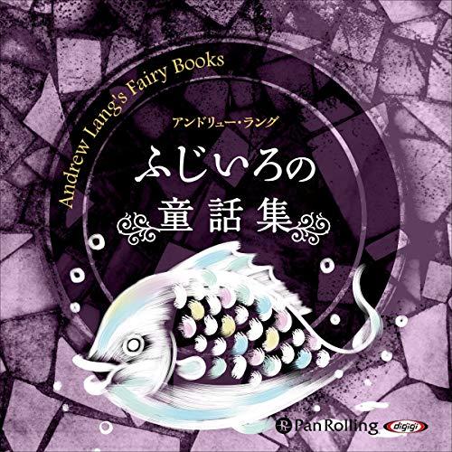 『ふじいろの童話集』のカバーアート