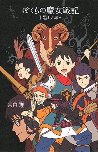 (21)ぼくらの魔女戦記I: 黒ミサ城へ (「ぼくら」シリーズ)