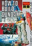 HOW TO BUILD GUNDAM (ホビージャパンMOOK)