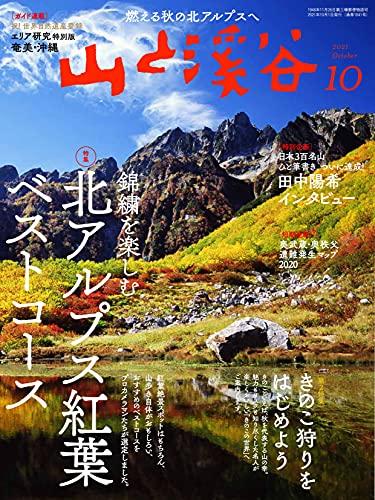 山と溪谷2021年10月号「錦繡を楽しむ北アルプス紅葉ベストコース」