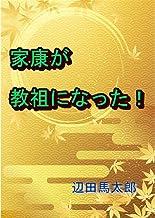 ieyasugakyousoninaxtuta (Japanese Edition)