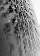 a vagrant (Japanese Edition)