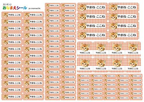 お名前シール 耐水 5種類 110枚 防水 ネームシール シールラベル 保育園 幼稚園 小学校 入園準備 入学準備 ねこ アニマル どうぶつ オレンジ
