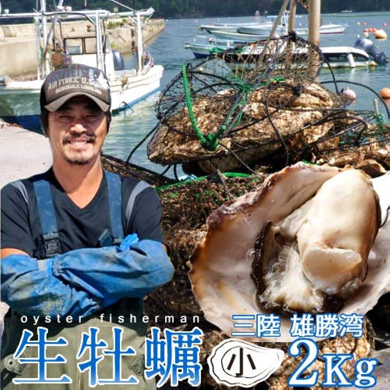 生牡蠣 殻付き 2kg 小 生食用 宮城県産 漁師直送 格安生牡蠣お取り寄せ