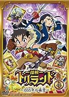 探検ドリランド―1000年の真宝― VOL.4 [DVD]