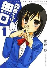 表紙: 森田さんは無口 (1) (バンブーコミックス 4コマセレクション) | 佐野妙