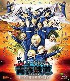 ミュージカル 『 青春 - AOHARU - 鉄道 』 ~すべての路は所沢へ通ず~ [Blu-ray]