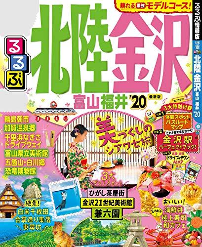 るるぶ北陸 金沢 富山 福井'20 (るるぶ情報版(国内))