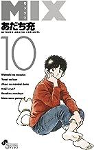 表紙: MIX(10) (ゲッサン少年サンデーコミックス) | あだち充