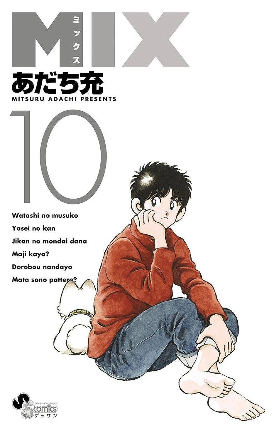 ゴミ代理店阻害するMIX(10) (ゲッサン少年サンデーコミックス)
