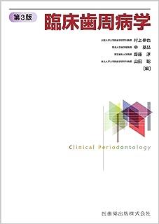 臨床歯周病学 第3版