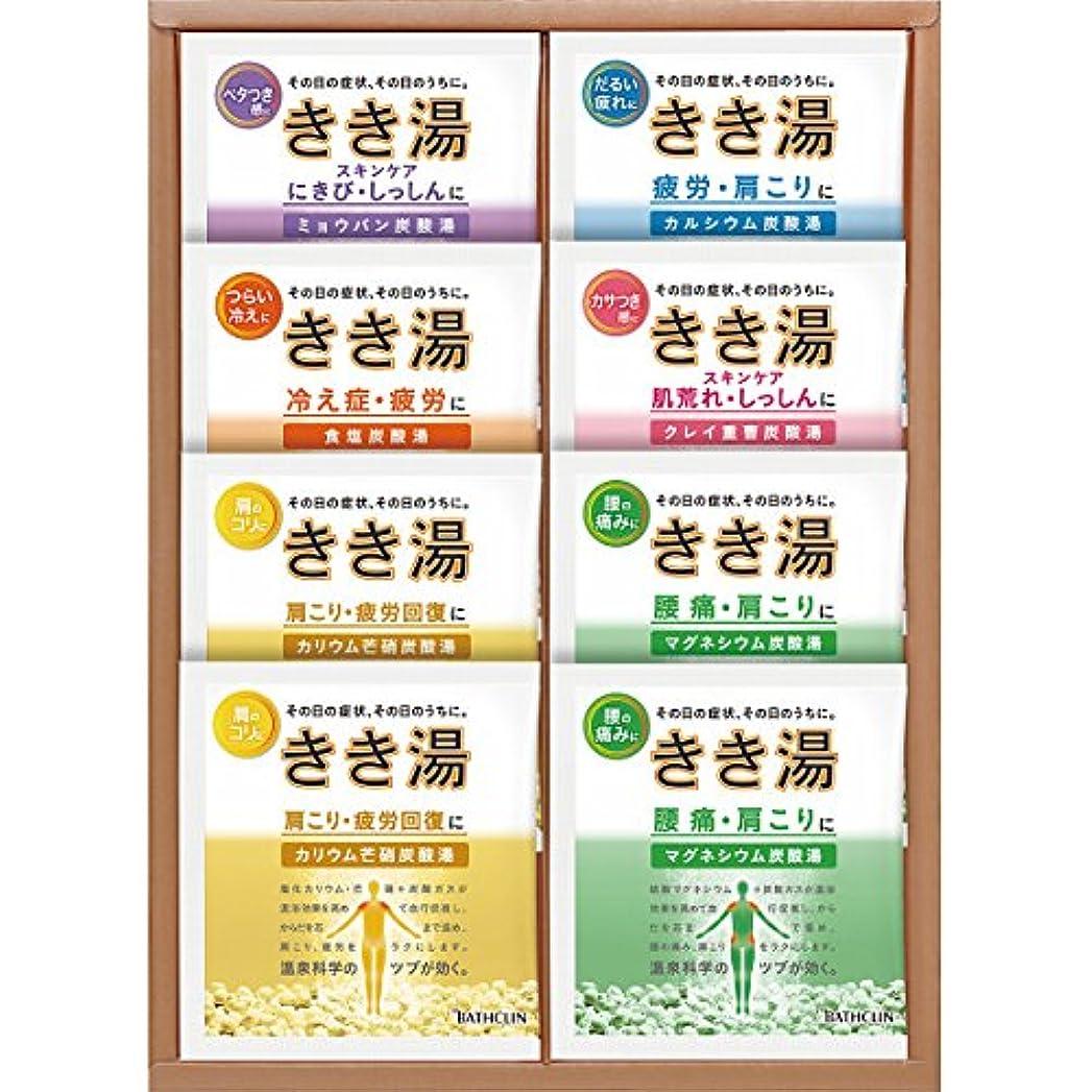 香水極めて重要な豊かにする【ギフトセット】 きき湯オリジナルギフトセット KKY-10C
