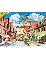 【Amazon.co.jp 限定】2022 世界でいちばん美しい街、愛らしい村カレンダー(特典:2種もらえる 美麗な世界の風景スマホ壁紙「世界でいちばん美しい街、愛らしい村」画像データ配信) ([カレンダー])