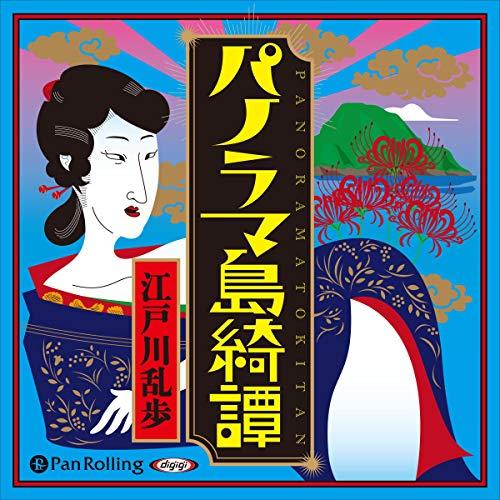 『パノラマ島綺譚』のカバーアート