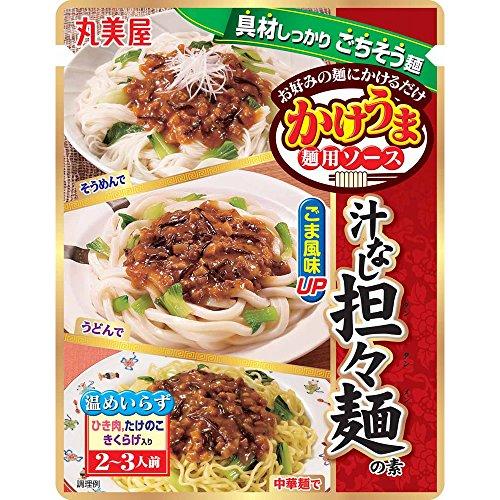 丸美屋食品工業 かけうま麺用ソース 汁なし担々麺の素...