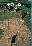 王のしるし(上) (岩波少年文庫) - ローズマリ・サトクリフ, チャールズ・キーピング, 猪熊 葉子